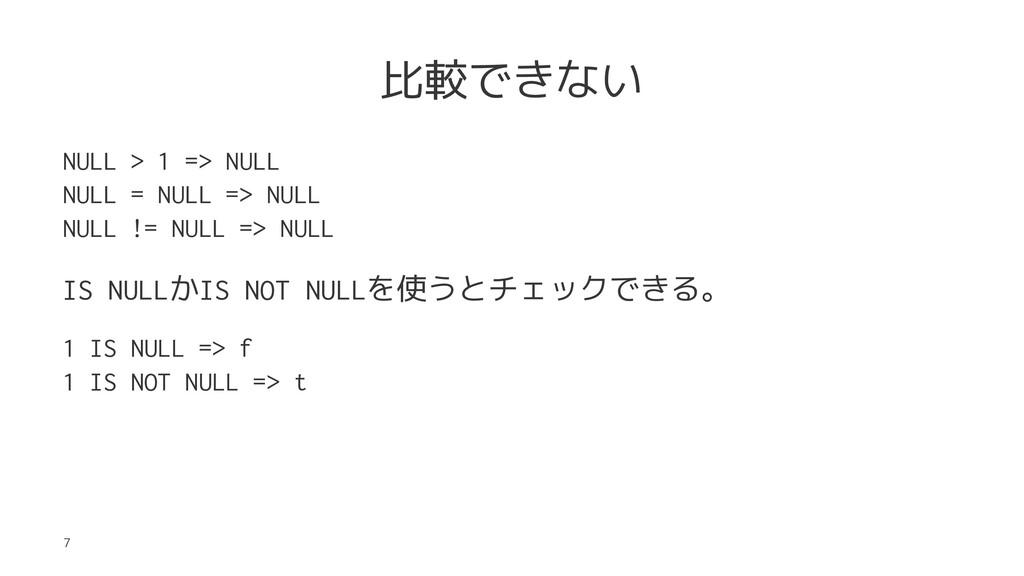 比較できない NULL > 1 => NULL NULL = NULL => NULL NUL...