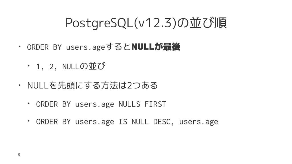 PostgreSQL(v12.3)の並び順 • ORDER BY users.ageするとNU...
