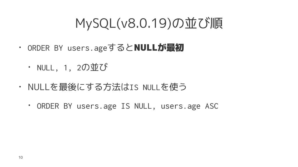 MySQL(v8.0.19)の並び順 • ORDER BY users.ageするとNULLが...