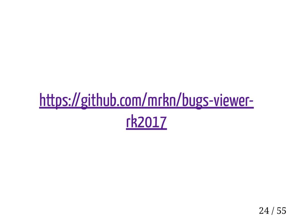 https://github.com/mrkn/bugs-viewer- rk2017 24 ...