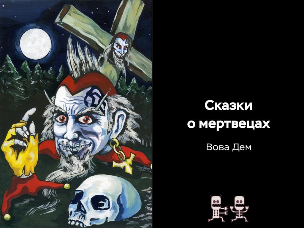 Сказки о мертвецах Вова Дем