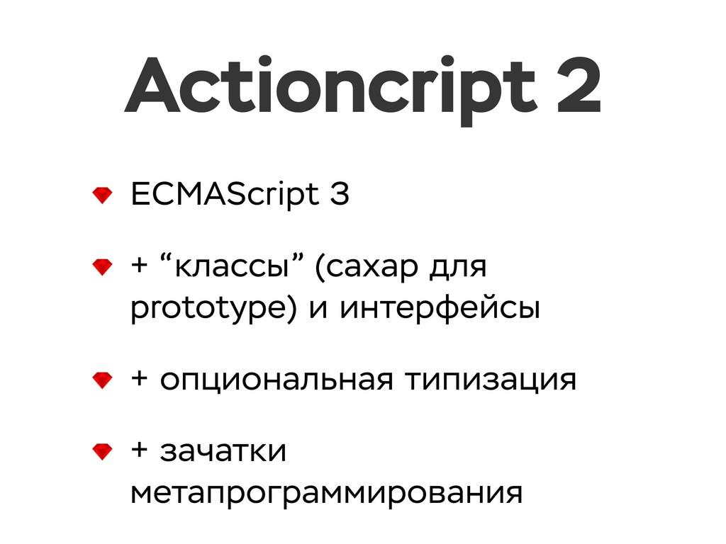 """Actioncript 2 ECMAScript 3 + """"классы"""" (сахар дл..."""