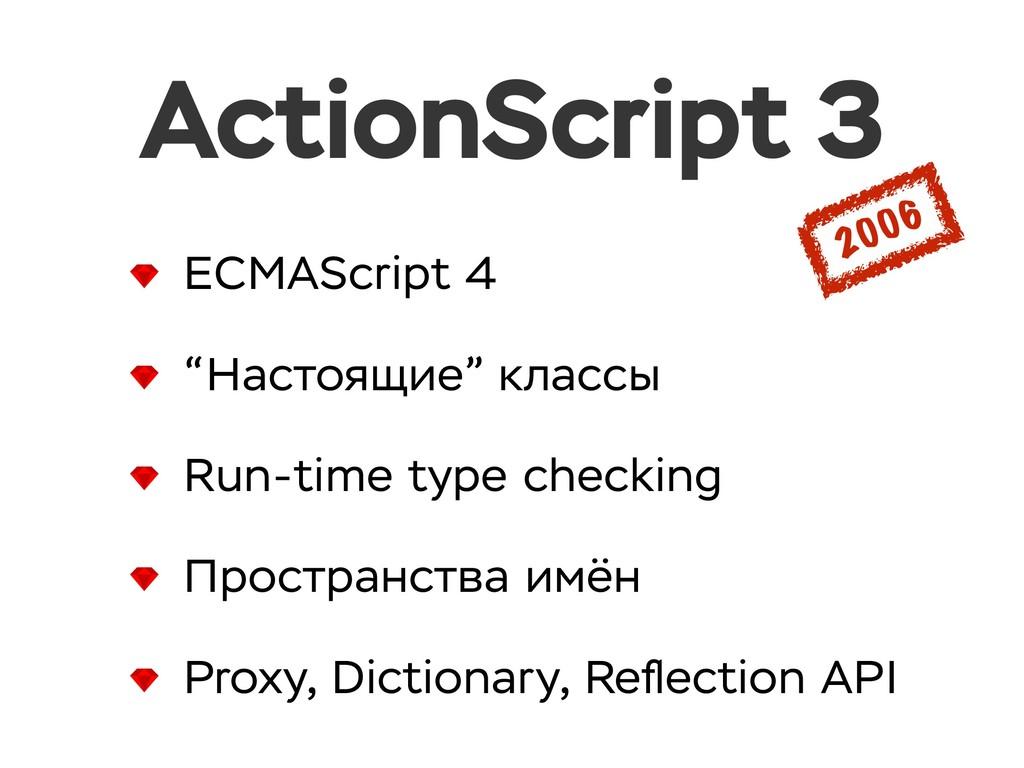 "ActionScript 3 ECMAScript 4 ""Настоящие"" классы ..."
