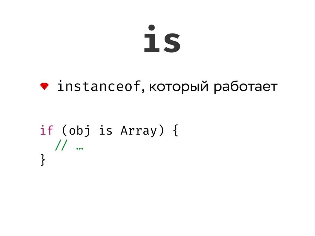 is instanceof, который работает if (obj is Arra...