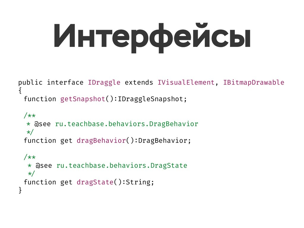 Интерфейсы public interface IDraggle extends IV...