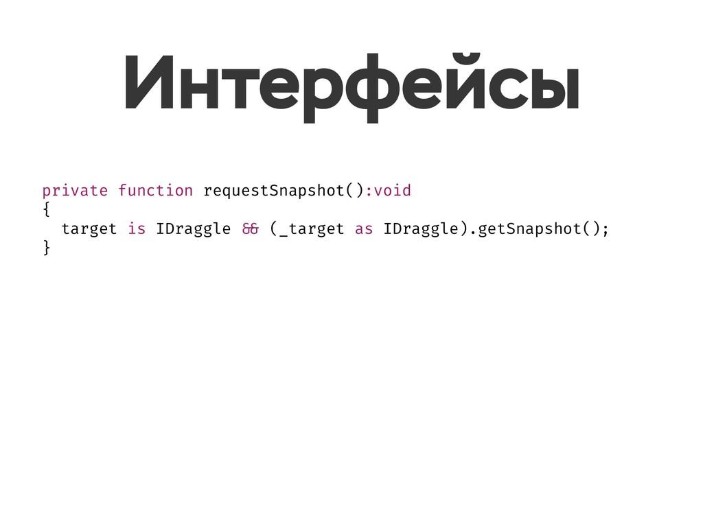 Интерфейсы private function requestSnapshot():v...