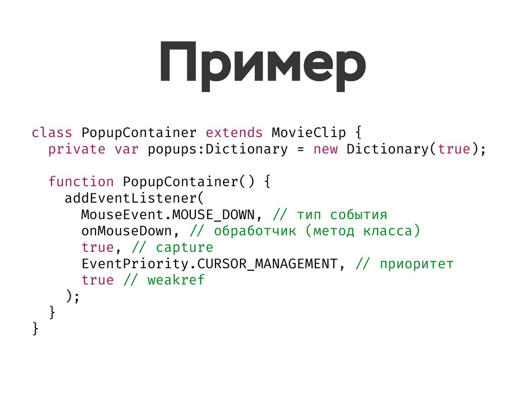 Пример class PopupContainer extends MovieClip {...