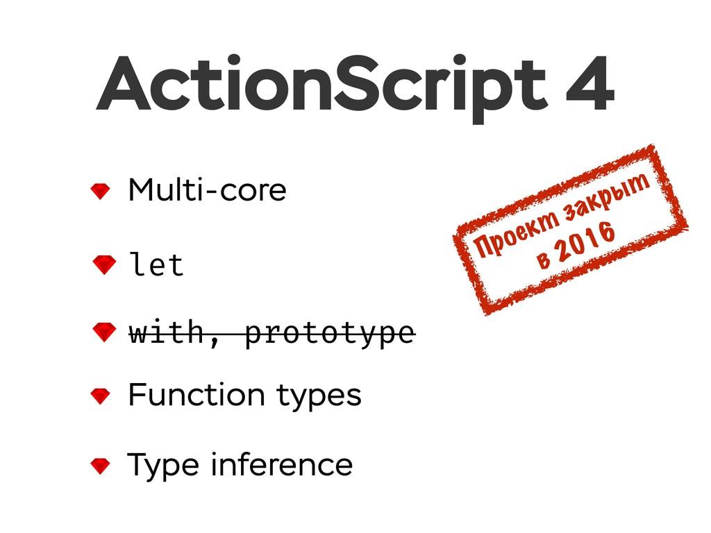 ActionScript 4 Multi-core let with, prototype F...