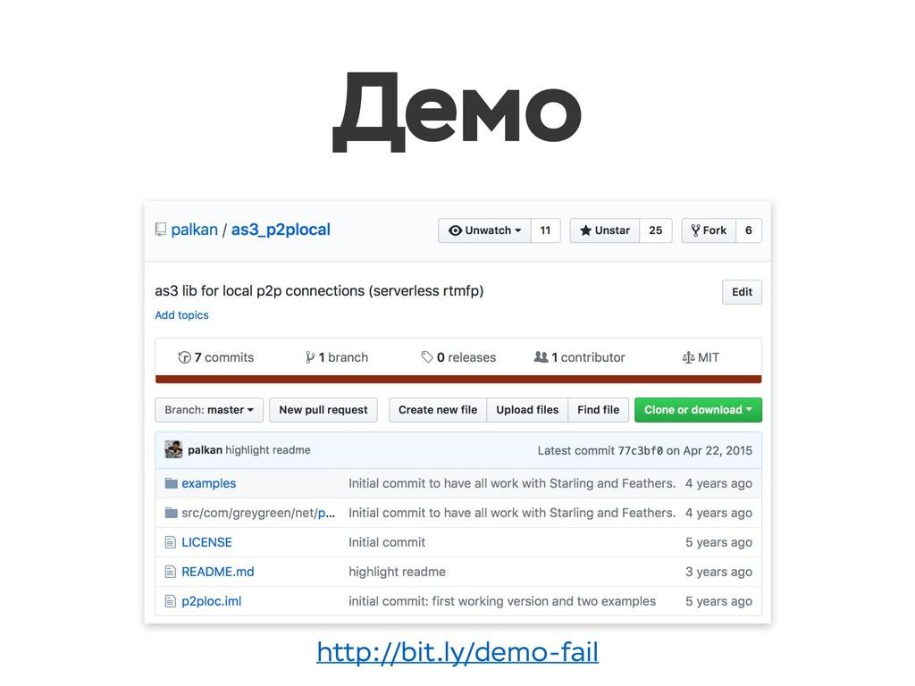 Демо http://bit.ly/demo-fail