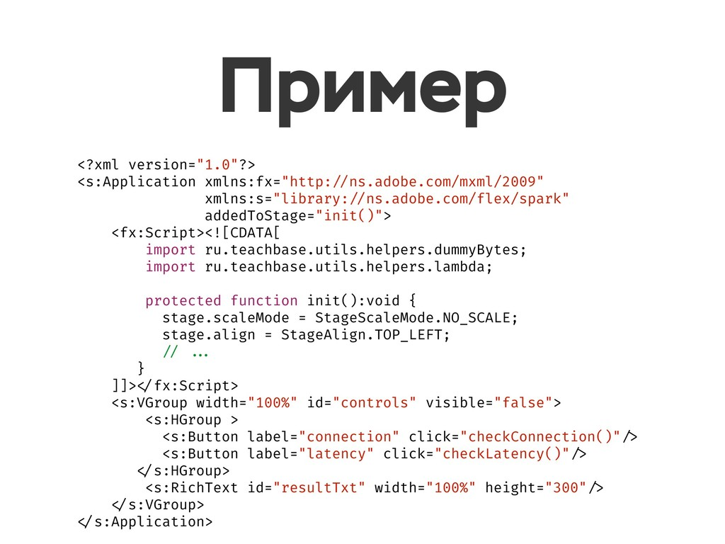 "Пример <?xml version=""1.0""?> <s:Application xml..."