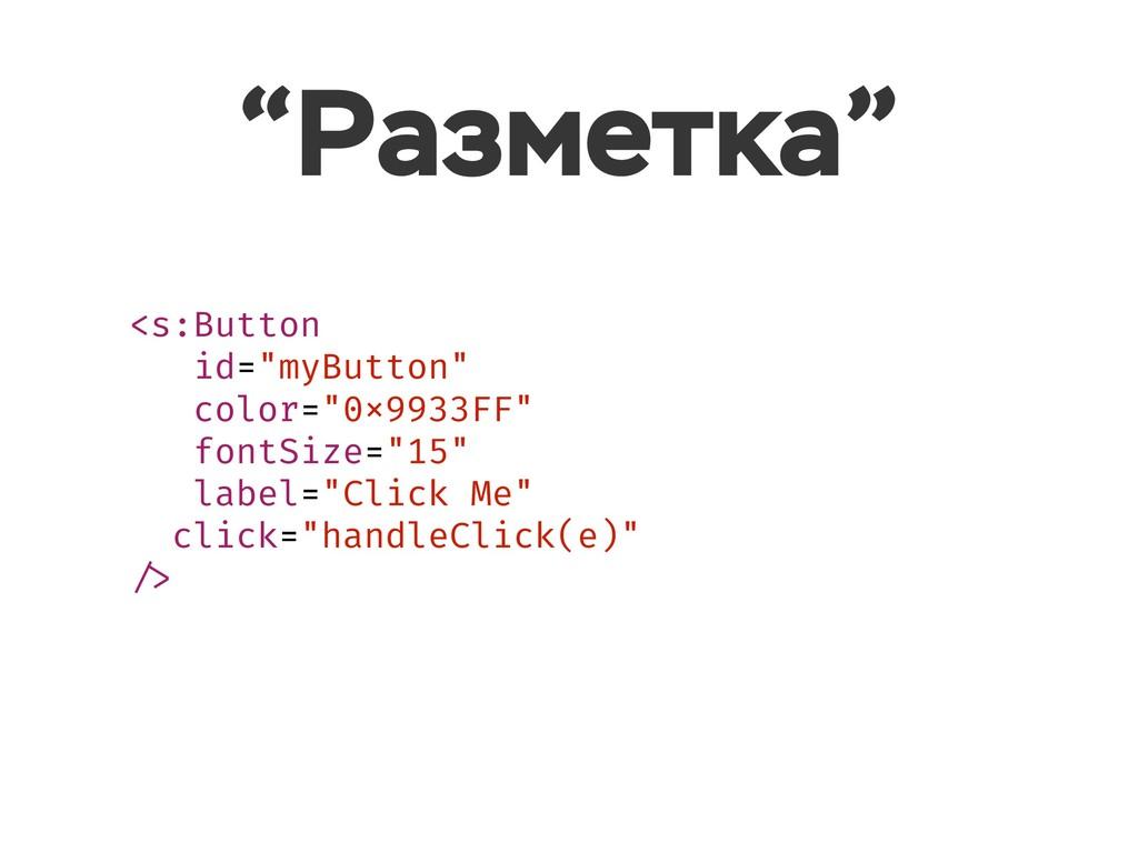 """Разметка"" <s:Button id=""myButton"" color=""0x993..."