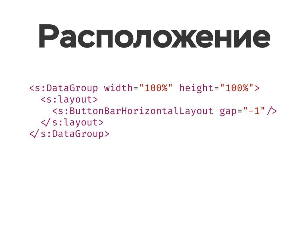 "Расположение <s:DataGroup width=""100%"" height=""..."