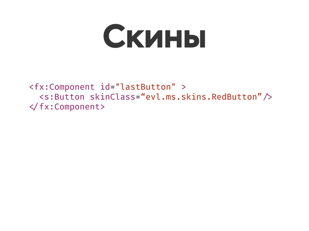 "Скины <fx:Component id=""lastButton"" > <s:Button..."