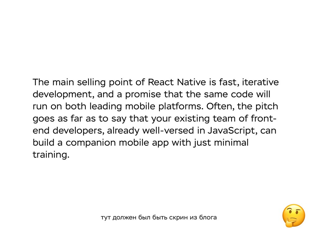 The main selling point of React Native is fast,...