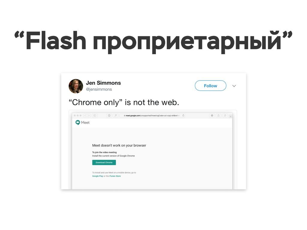 """""""Flash проприетарный"""""""