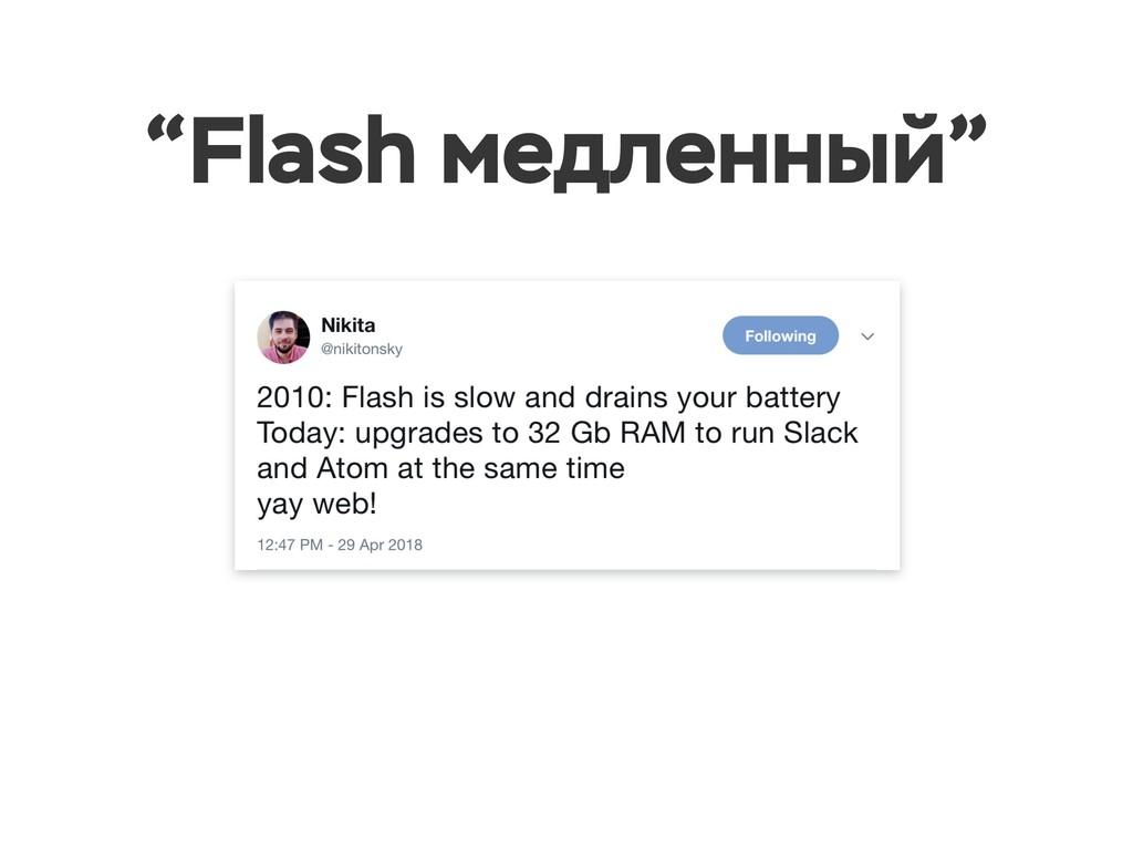 """""""Flash медленный"""""""