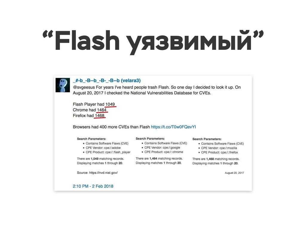 """""""Flash уязвимый"""""""