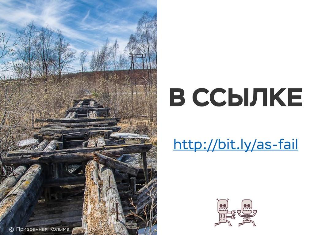 В ССЫЛКЕ © Призрачная Колыма http://bit.ly/as-f...