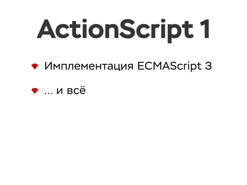 ActionScript 1 Имплементация ECMAScript 3 … и в...