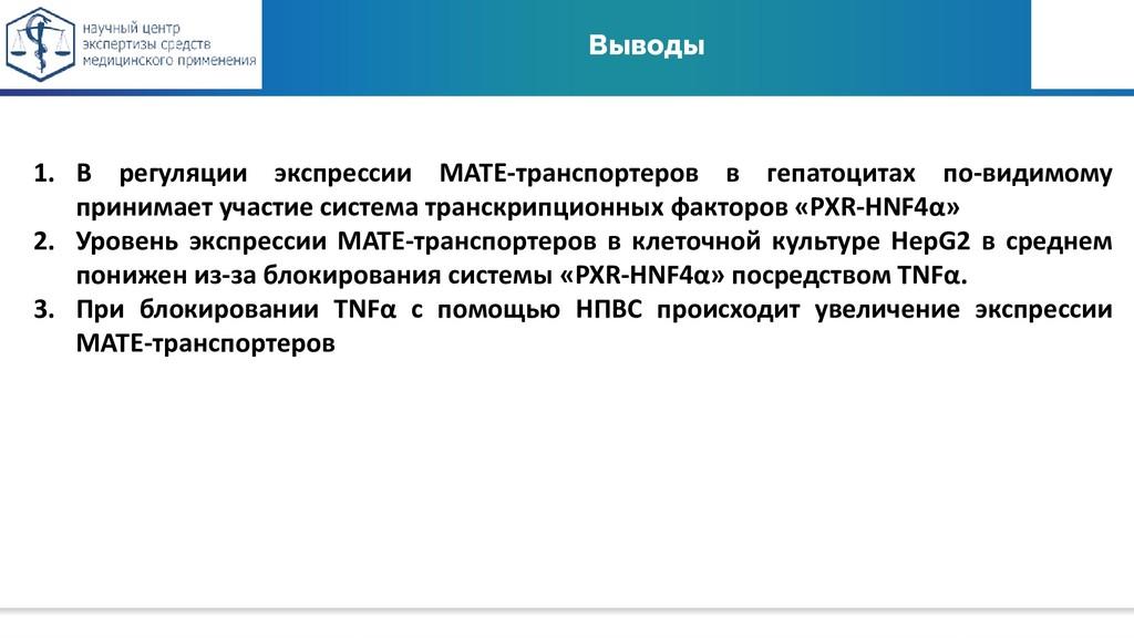Выводы 1. В регуляции экспрессии МАТЕ-транспорт...
