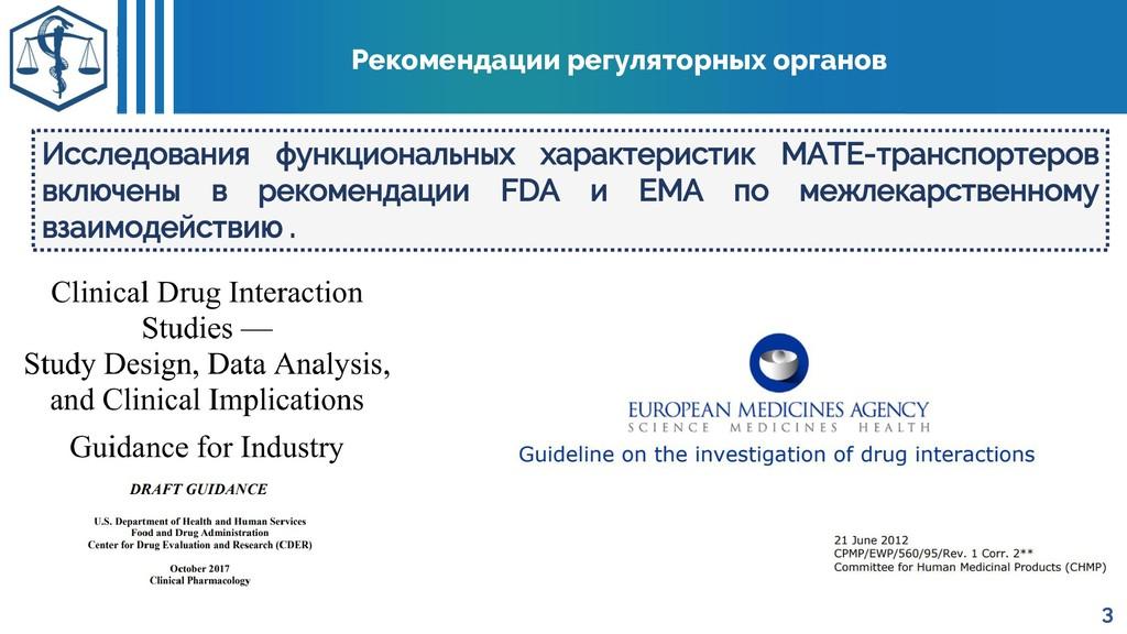 Рекомендации регуляторных органов 3 Исследовани...
