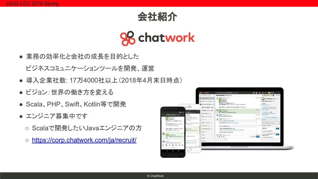 © ChatWork ● 業務の効率化と会社の成長を目的とした ビジネスコミュニケーションツー...