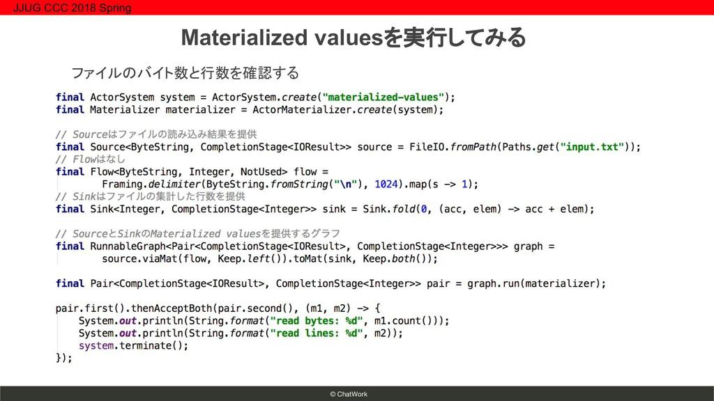 © ChatWork ファイルのバイト数と行数を確認する Materialized value...