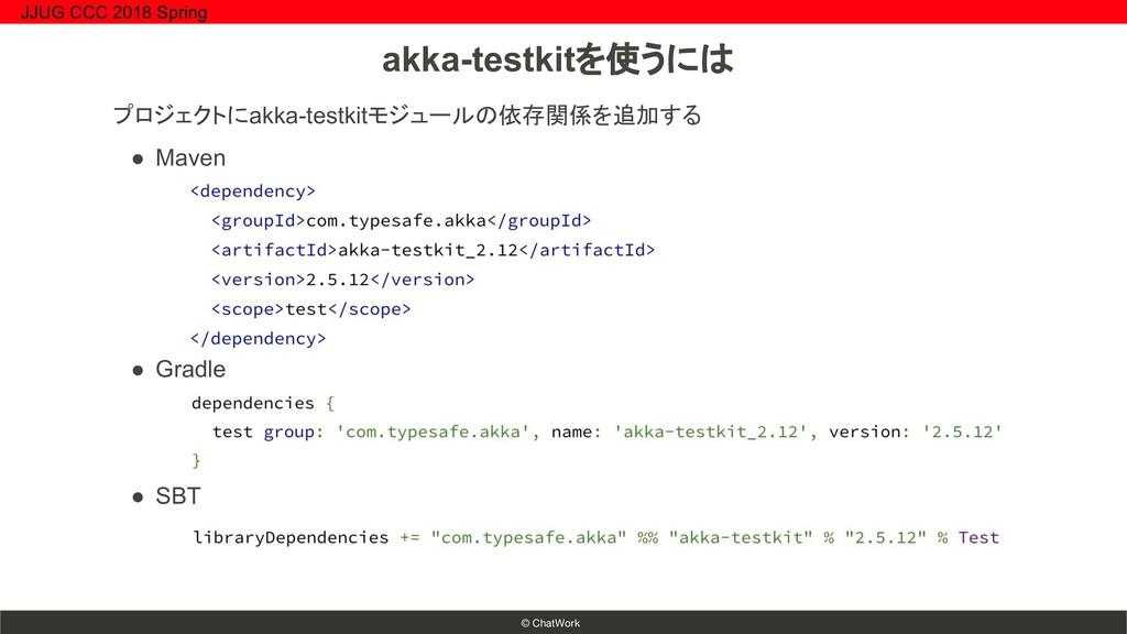 © ChatWork プロジェクトにakka-testkitモジュールの依存関係を追加する ●...