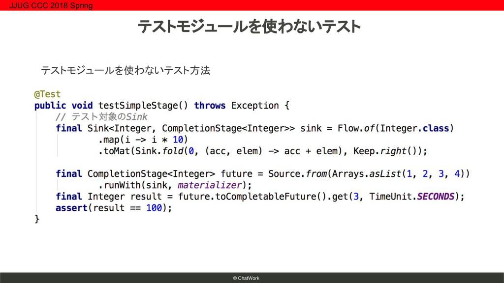 © ChatWork テストモジュールを使わないテスト方法 テストモジュールを使わないテスト ...