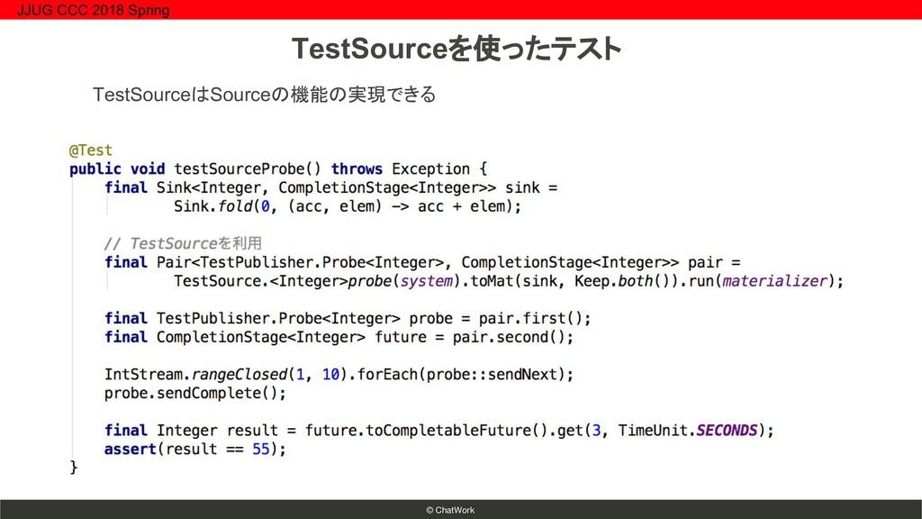 © ChatWork TestSourceはSourceの機能の実現できる TestSourc...