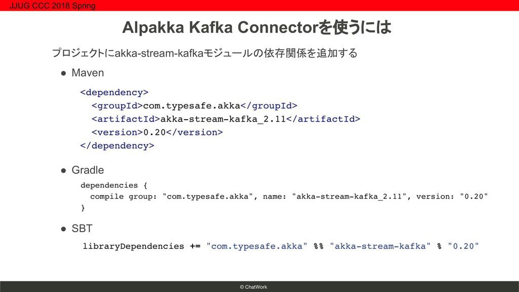 © ChatWork プロジェクトにakka-stream-kafkaモジュールの依存関係を追...