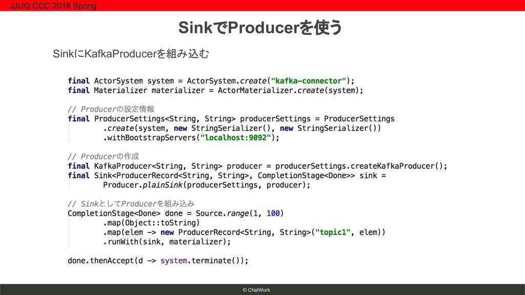 © ChatWork SinkにKafkaProducerを組み込む SinkでProduce...