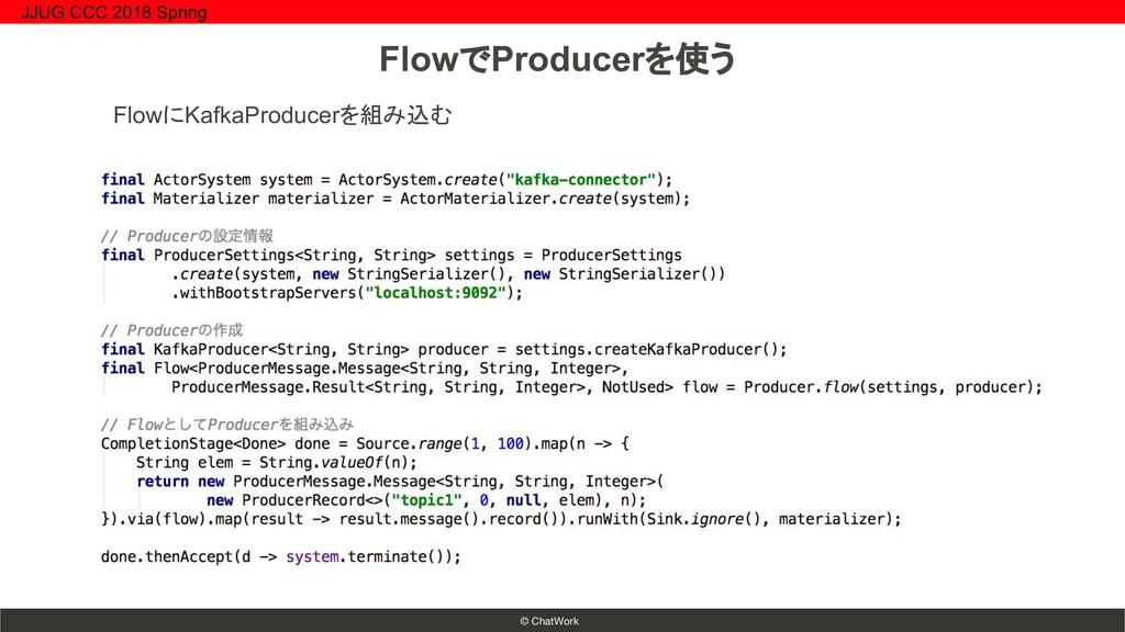 © ChatWork FlowにKafkaProducerを組み込む FlowでProduce...
