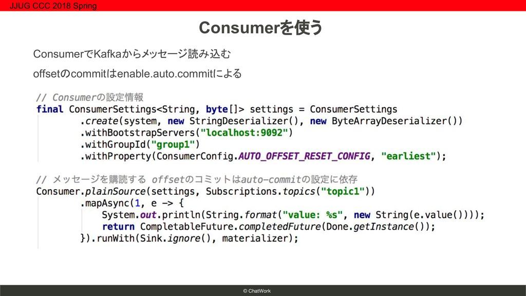 © ChatWork ConsumerでKafkaからメッセージ読み込む offsetのcom...