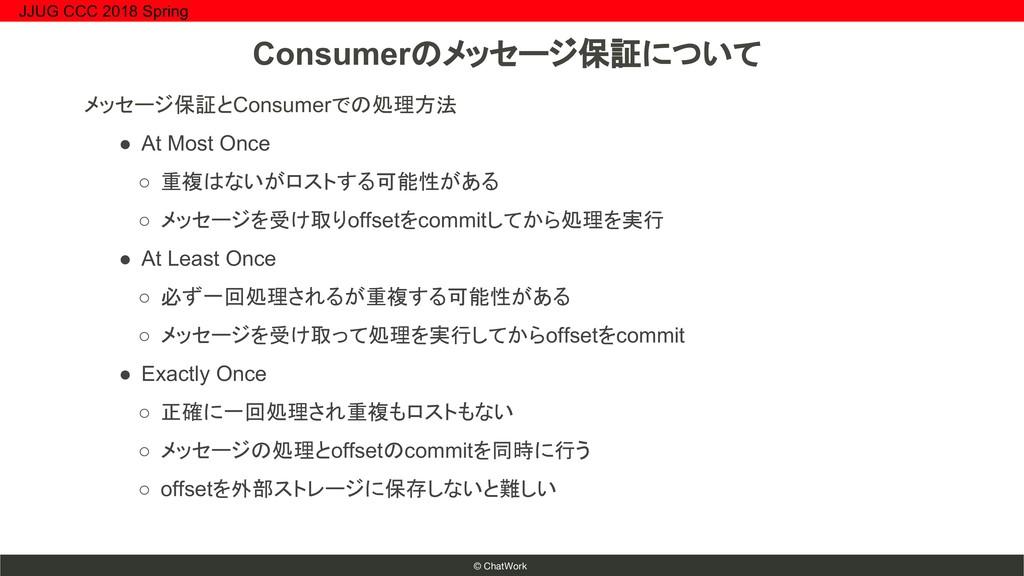 © ChatWork メッセージ保証とConsumerでの処理方法 ● At Most Onc...