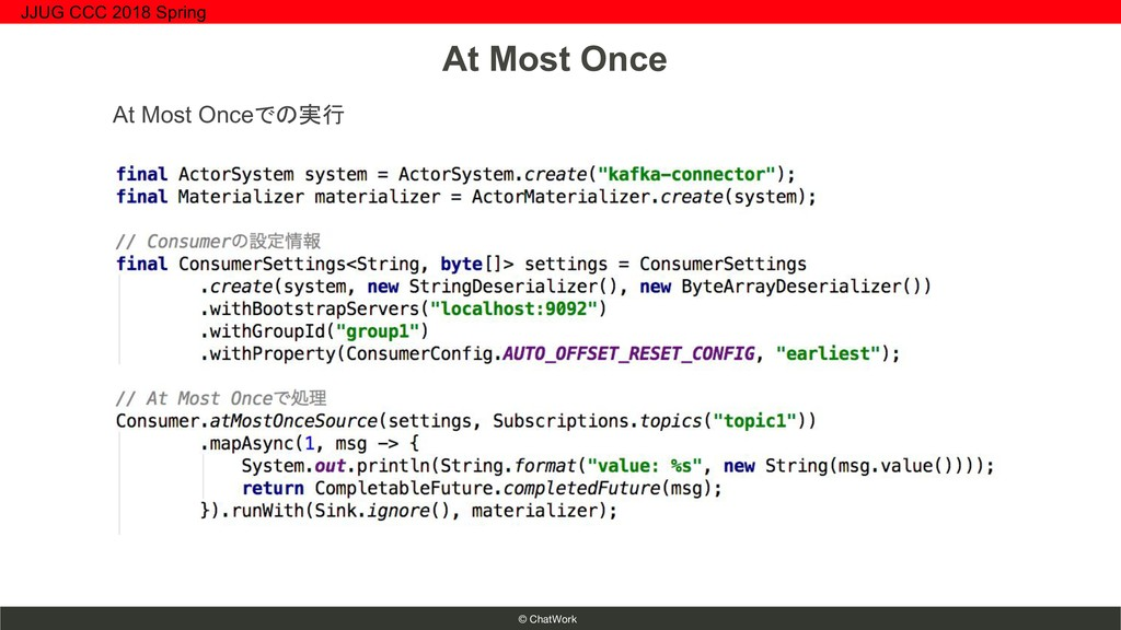 © ChatWork At Most Onceでの実行 At Most Once JJUG C...