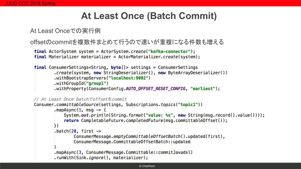 © ChatWork At Least Onceでの実行例 offsetのcommitを複数件...
