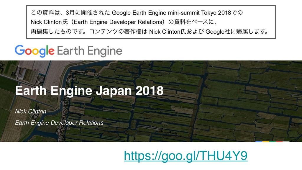 Earth Engine Japan 2018 Nick Clinton Earth Engi...