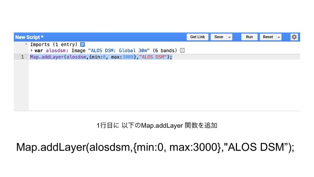 "Map.addLayer(alosdsm,{min:0, max:3000},""ALOS DS..."