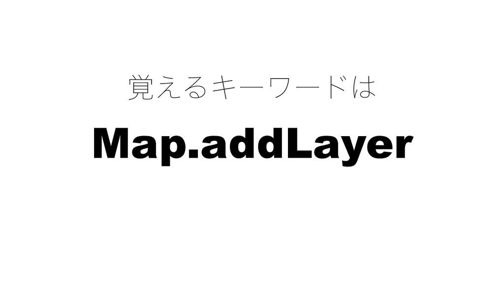 ֮͑ΔΩʔϫʔυ Map.addLayer