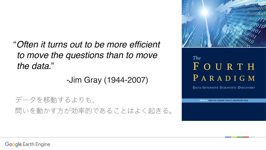 """-Jim Gray (1944-2007) """"Often it turns out to be..."""