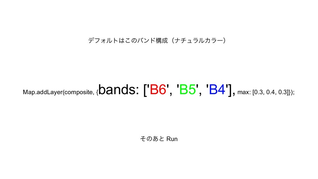 Map.addLayer(composite, { bands: ['B6', 'B5', '...