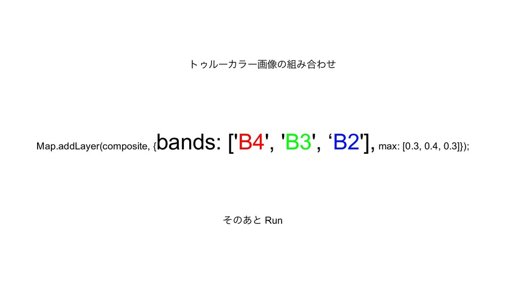 Map.addLayer(composite, { bands: ['B4', 'B3', '...