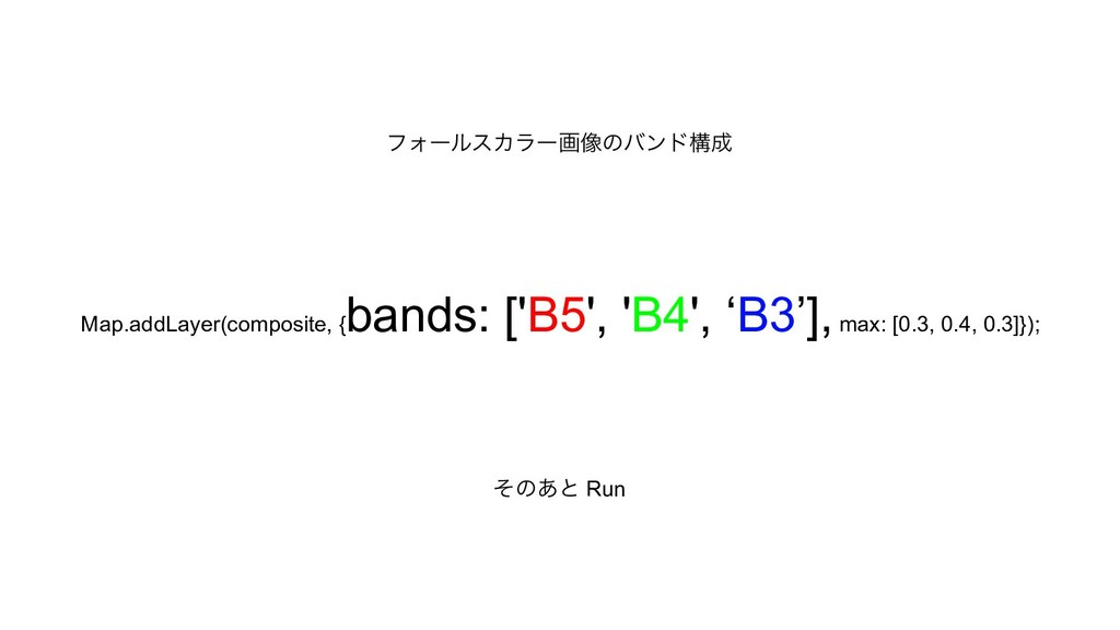 Map.addLayer(composite, { bands: ['B5', 'B4', '...