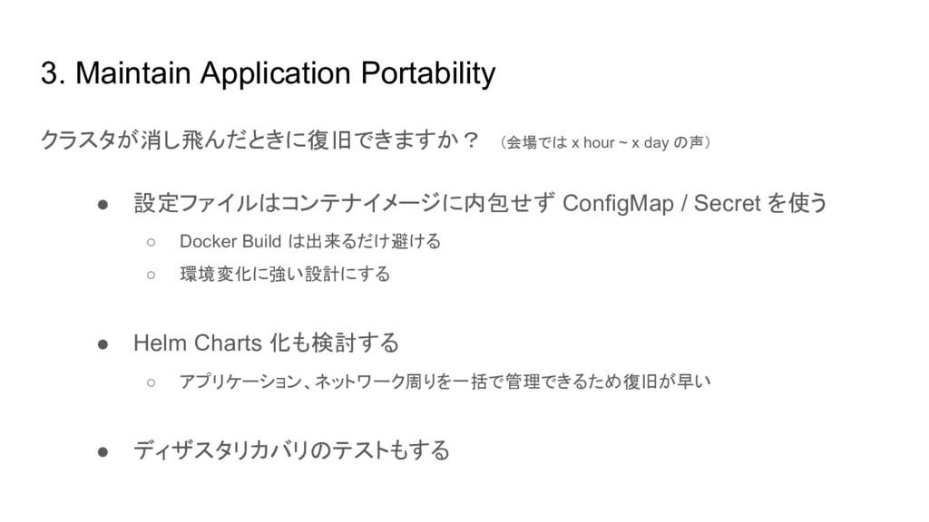 3. Maintain Application Portability クラスタが消し飛んだと...