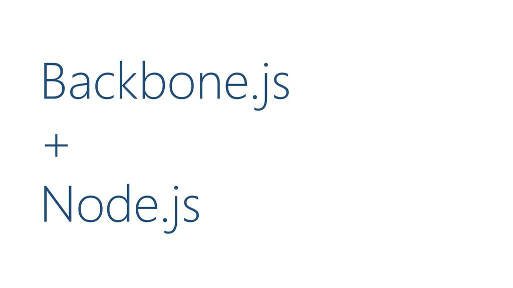 Backbone.js + Node.js