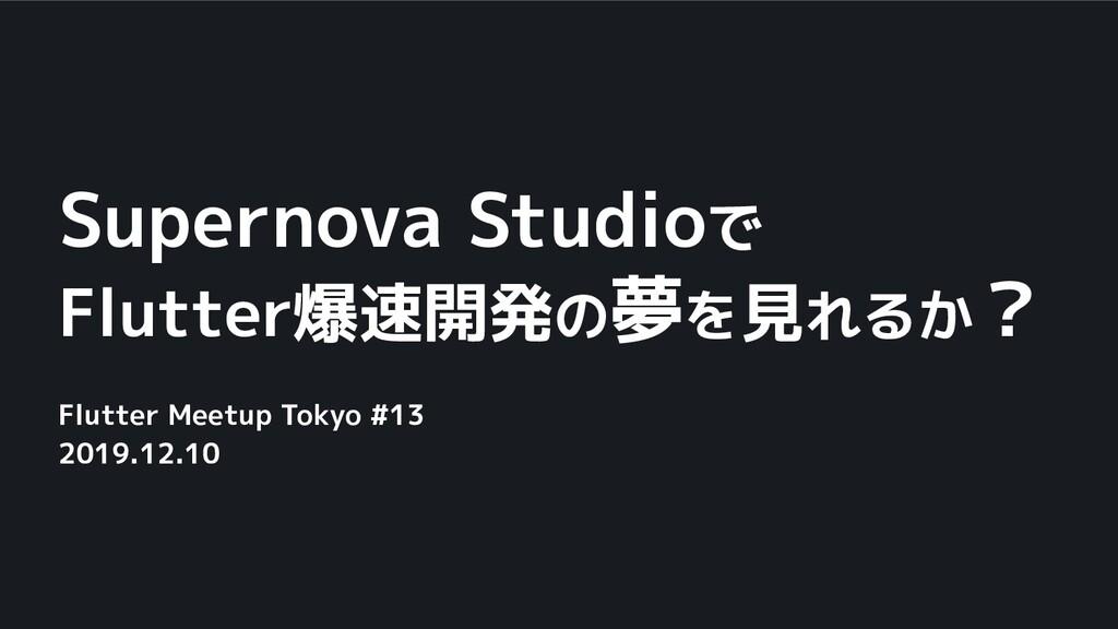 Supernova Studioで Flutter爆速開発の夢を見れるか? Flutter M...