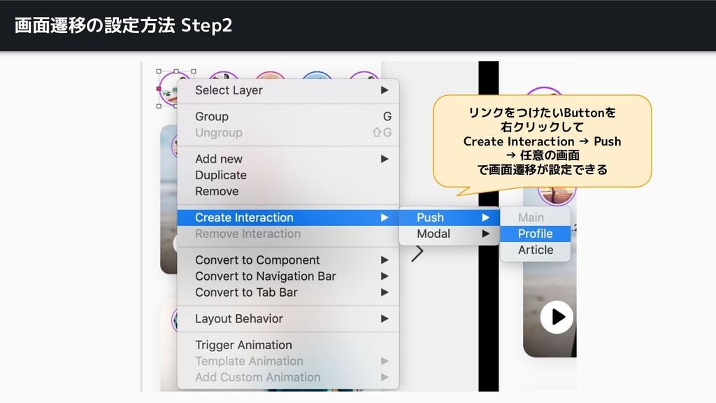 画面遷移の設定方法 Step2 リンクをつけたいButtonを 右クリックして Create ...