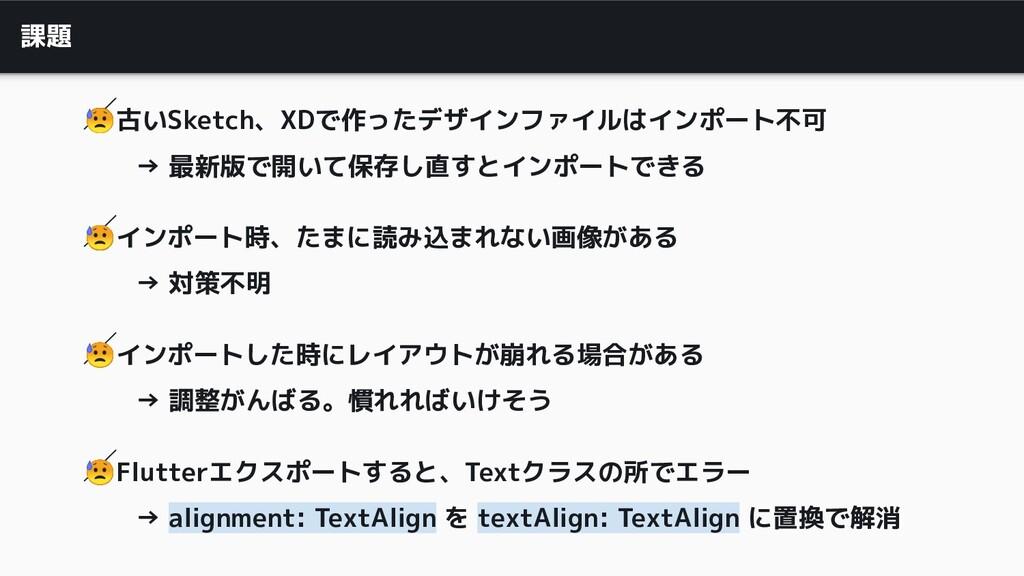 課題 古いSketch、XDで作ったデザインファイルはインポート不可   → 最新版で開いて保...