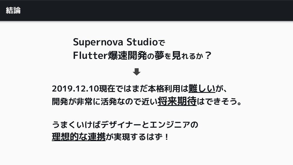 結論 Supernova Studioで Flutter爆速開発の夢を見れるか? 2019.1...